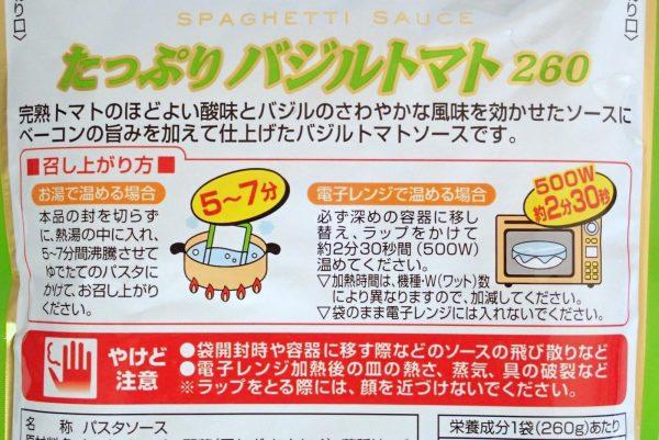 百均浪漫◆ハチ食品 スパゲッティソース たっぷりバジルトマト 260g。パッケージ裏側詳細写真。