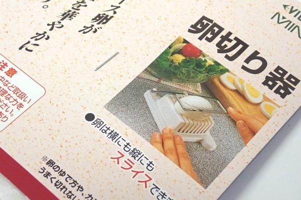 日本製!卵きり器、卵は横でも縦でもスライスOK! @100均 ワッツ