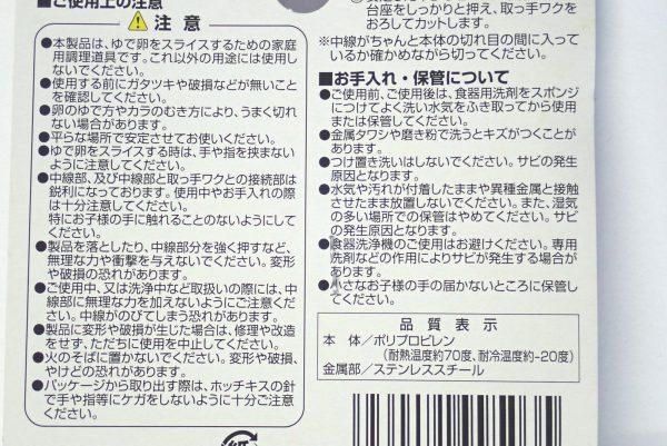 百均浪漫◆日本製!卵切り器。パッケージ裏側詳細写真。