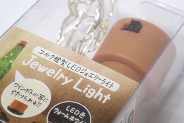 クリスマスや年末気分が盛り上がる?コルク栓型LEDジュエリーライト @100均 セリア
