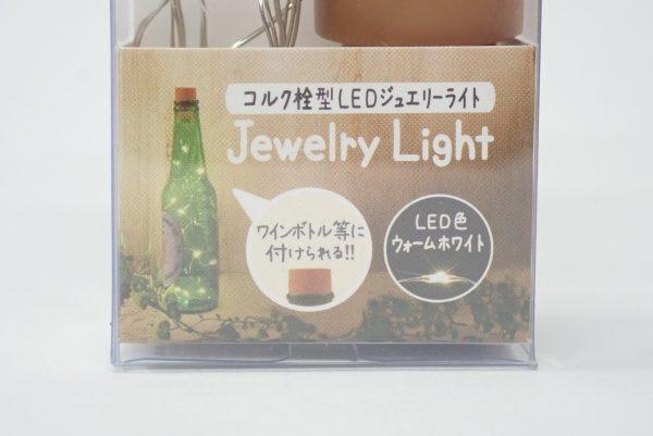百均浪漫◆丸七 IN-07 LEDジュエリーライト コルク栓型。パッケージ表側詳細写真。