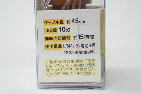 百均浪漫◆丸七 IN-07 LEDジュエリーライト コルク栓型。パッケージ横面写真。