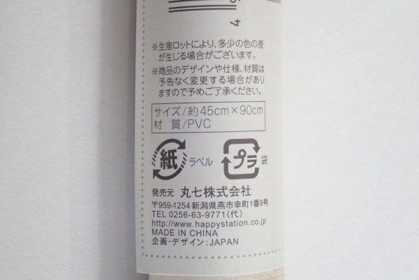 百均浪漫◆丸七リメイクシート オールドウッドC。商品説明。