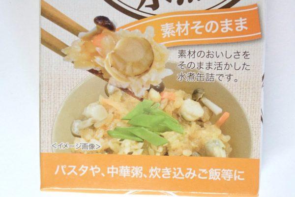百均浪漫◆ベビーほたて水煮缶詰。パッケージ表側詳細写真。