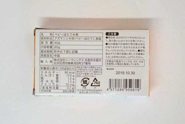 百均浪漫◆ベビーほたて水煮缶詰。パッケージ裏側写真。