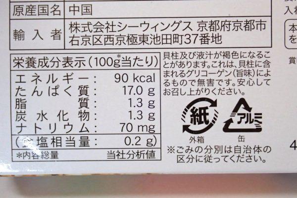 百均浪漫◆ベビーほたて水煮缶詰。パッケージ裏側詳細写真。