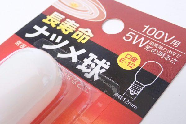 百均浪漫◆武田 長寿命 ナツメ球 E-12口金。