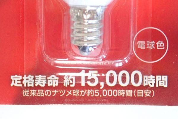 百均浪漫◆武田 長寿命 ナツメ球 E-12口金。パッケージ詳細写真。