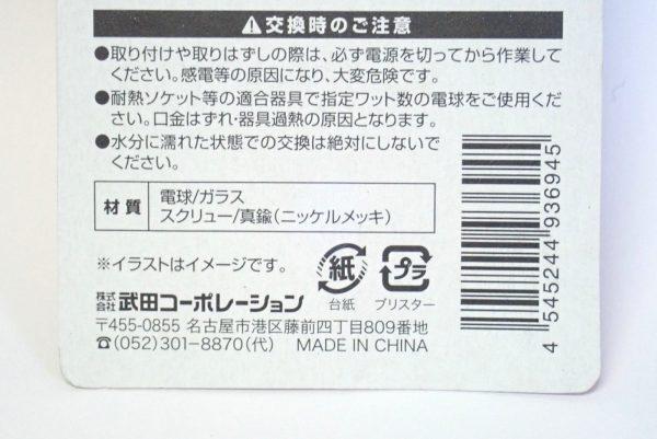 百均浪漫◆武田 長寿命 ナツメ球 E-12口金。パッケージ裏側詳細写真。