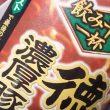 百均浪漫◆エースコック 徳島 濃厚豚骨醤油ラーメン きみまろペースト付き。