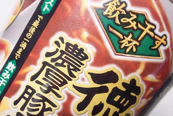 エースコック 徳島 濃厚豚骨醤油ラーメン きみまろペースト付き! @100均 ローソン100