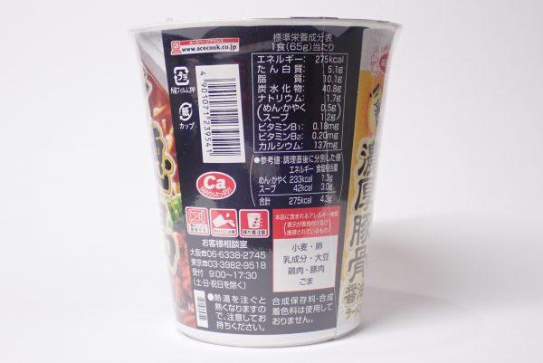 百均浪漫◆エースコック 徳島 濃厚豚骨醤油ラーメン きみまろペースト付き。パッケージ詳細写真。
