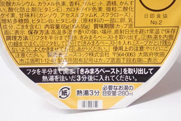 百均浪漫◆エースコック 徳島 濃厚豚骨醤油ラーメン きみまろペースト付き。パッケージ上面詳細写真。