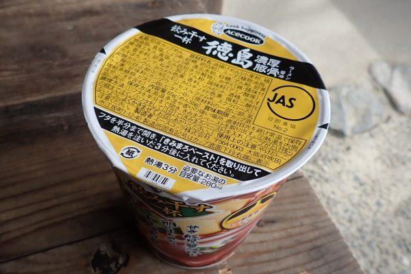 百均浪漫◆エースコック 徳島 濃厚豚骨醤油ラーメン きみまろペースト付き。冬のハイキングで調理。美味しいね!