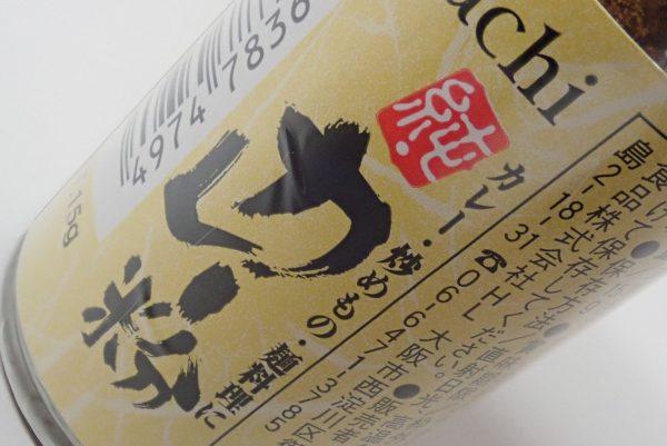 百均浪漫◆ハチ食品 純カレー粉 15g。