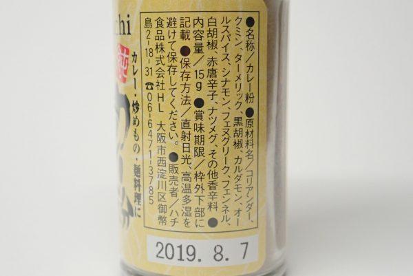 百均浪漫◆ハチ食品 純カレー粉 15g。パッケージ詳細写真。