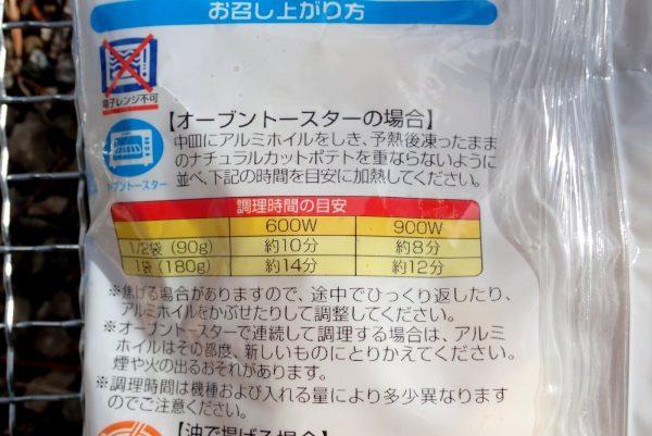 百均浪漫◆ローソン&ノースイ 冷凍ヨーロピアンナチュラルカットポテト 180g。オーブントースター調理方法。