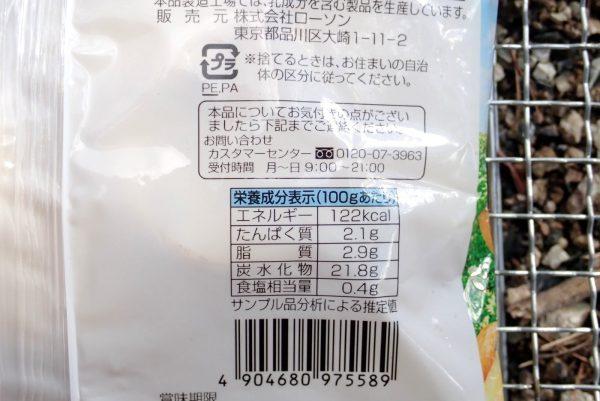百均浪漫◆ローソン&ノースイ 冷凍ヨーロピアンナチュラルカットポテト 180g。栄養成分。