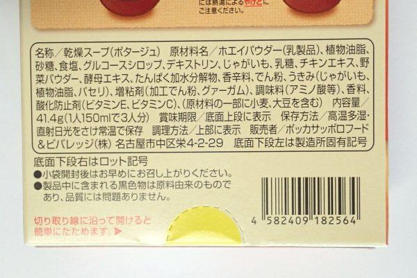 百均浪漫◆ポッカ HAPPY SOUP ポタージュ。パッケージ裏側詳細写真。
