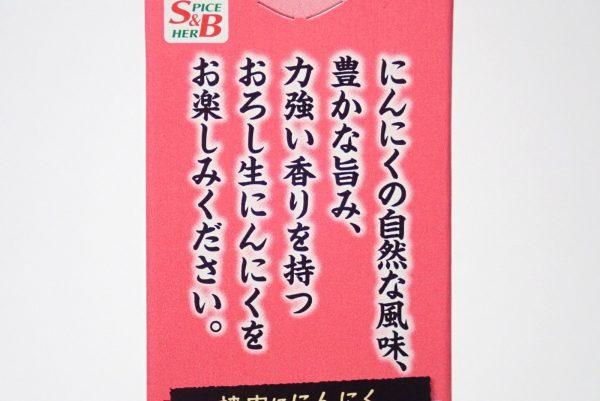 百均浪漫◆S&Bおろし生にんにく。パッケージ詳細写真。