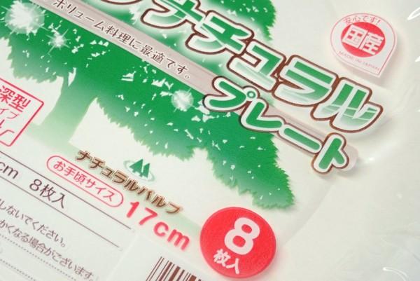 日本製!ペーパープレート 17cm 8枚入り。バーベキュー、アウトドアにもってこいの紙皿 @100均 ワッツ