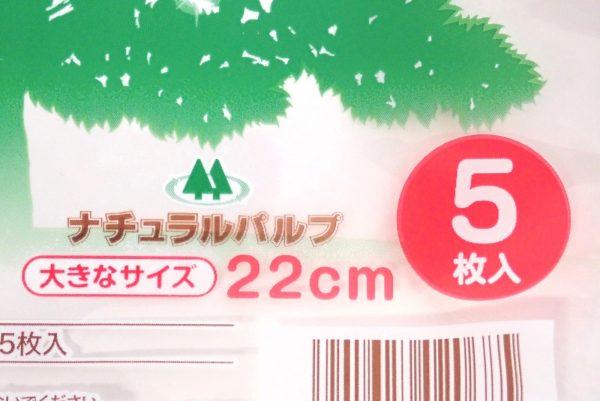 百均浪漫◆サンナップ ストロングナチュラルプレート 22m 5枚入。パッケージ詳細写真。