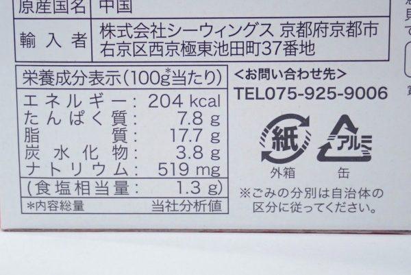百均浪漫◆シーウィングス 缶DELI あさりアヒージョ。パッケージ裏側写真。