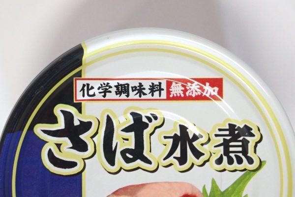 百均浪漫◆冨永食品 さば水煮。パッケージ表側。詳細写真。