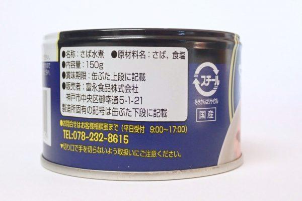 百均浪漫◆冨永食品 さば水煮。パッケージ側面。詳細写真。