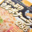 百均浪漫◆ハチ食品 たっぷり カルボナーラ285 スパゲッティソース。
