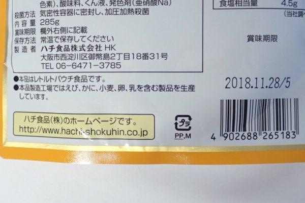 百均浪漫◆ハチ食品 たっぷり カルボナーラ285 スパゲッティソース。パッケージ裏側詳細写真。