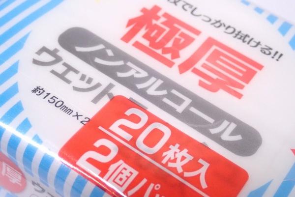 日本製!1枚でしっかり拭ける、極厚ノンアルコール ウェットティッシュ @100均 セリア
