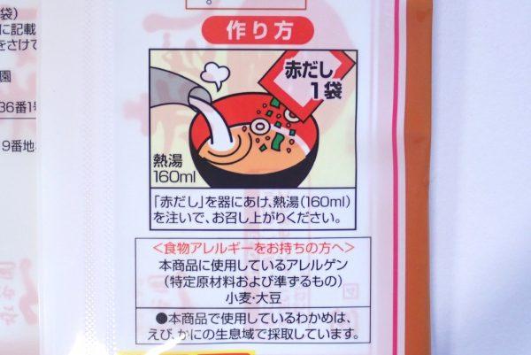 百均浪漫◆永谷園 赤だし パウダータイプ。パッケージ裏側詳細写真。