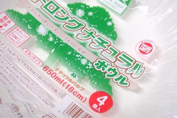 日本製!ペーパーボウル 650ml 4個入り。アウトドアで麺類やカレーに便利な紙ボウル @100均 ワッツ