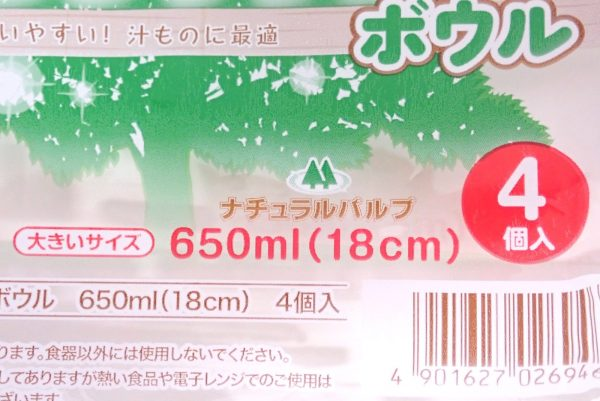 百均浪漫◆サンナップ ストロングナチュラルボウル 650ml(18cm) 4枚入。パッケージ表側詳細写真。