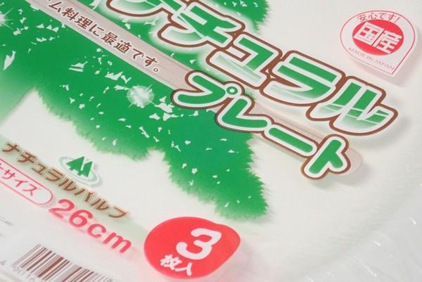日本製!ペーパープレート 26cm 3枚入り。バーベキュー、アウトドアにもってこいの紙皿 @100均 ワッツ