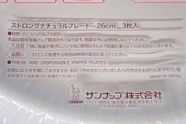 百均浪漫◆サンナップ ストロングナチュラルプレート 26cm 3枚入。パッケージ詳細写真。