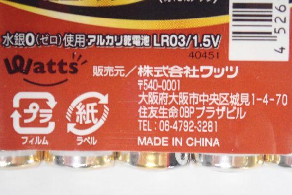 百均浪漫◆ワッツ 長期保存可能な単4アルカリ乾電池5本入。パッケージ表側詳細写真。