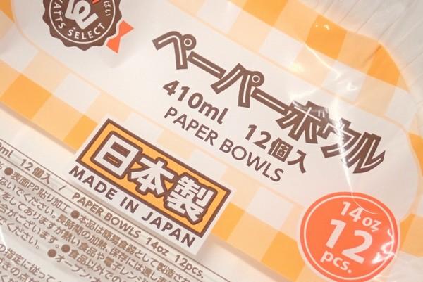 日本製!PPコーティングのペーパーボウル 410ml 12個入り。 @100均 ワッツ