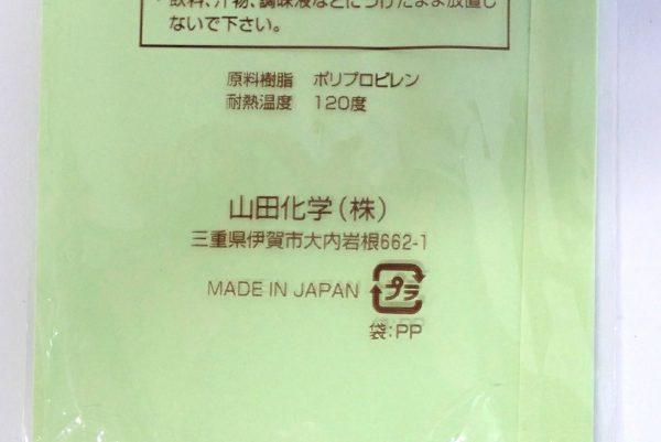 百均浪漫◆山田化学 G&Bフォーク 8本入り。パッケージ印刷文字。