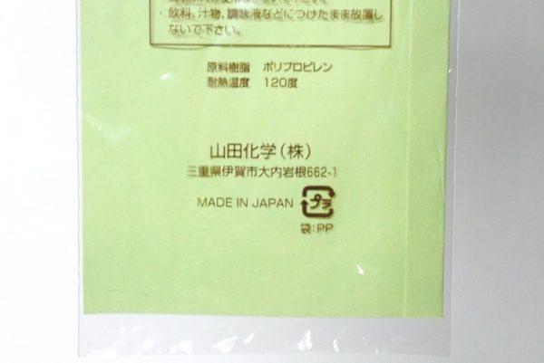 百均浪漫◆山田化学 G&Bスプーン 8本入り。パッケージ印刷文字。