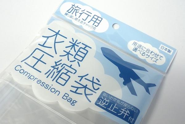 日本製!旅行用衣類圧縮袋。下着類をギュ~っと圧縮してコンパクトにできるよ。@100均 セリア