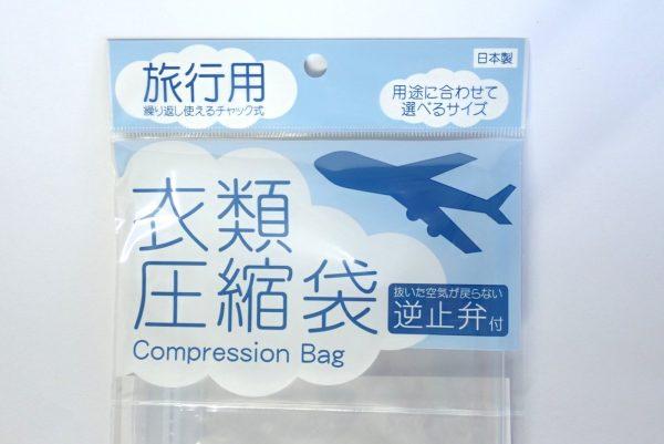 百均浪漫◆旅行用衣類圧縮袋L。パッケージ表側詳細写真。