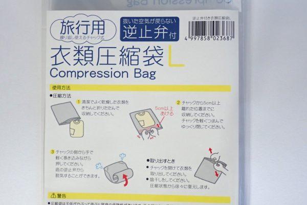 百均浪漫◆旅行用衣類圧縮袋L。商品説明。