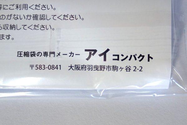 百均浪漫◆旅行用衣類圧縮袋L。パッケージ裏側詳細写真。