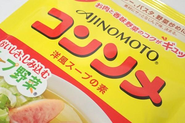 スーパーより安くてお買い得!味の素コンソメ顆粒60g。 @100均 セリア