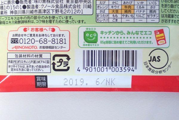 百均浪漫◆味の素コンソメ顆粒60g。パッケージ裏側詳細写真。