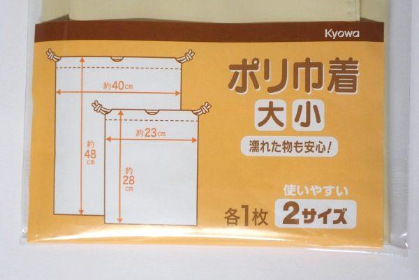 百均浪漫◆日本製。ポリ巾着大小。パッケージ表側詳細写真。
