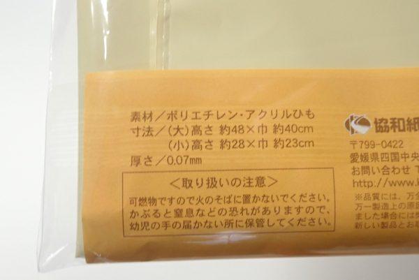 百均浪漫◆日本製。ポリ巾着大小。パッケージ裏側詳細写真。