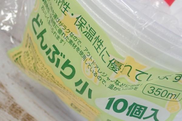 日本製!断熱性・保温性が高いポリスチレン製どんぶり小 350ml 10個入。 @100均 ワッツ